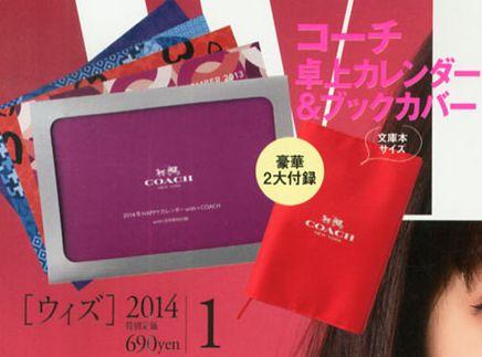 397f6d937e91 With:女性誌、女性ファッション誌の付録情報ナビ:So-netブログ